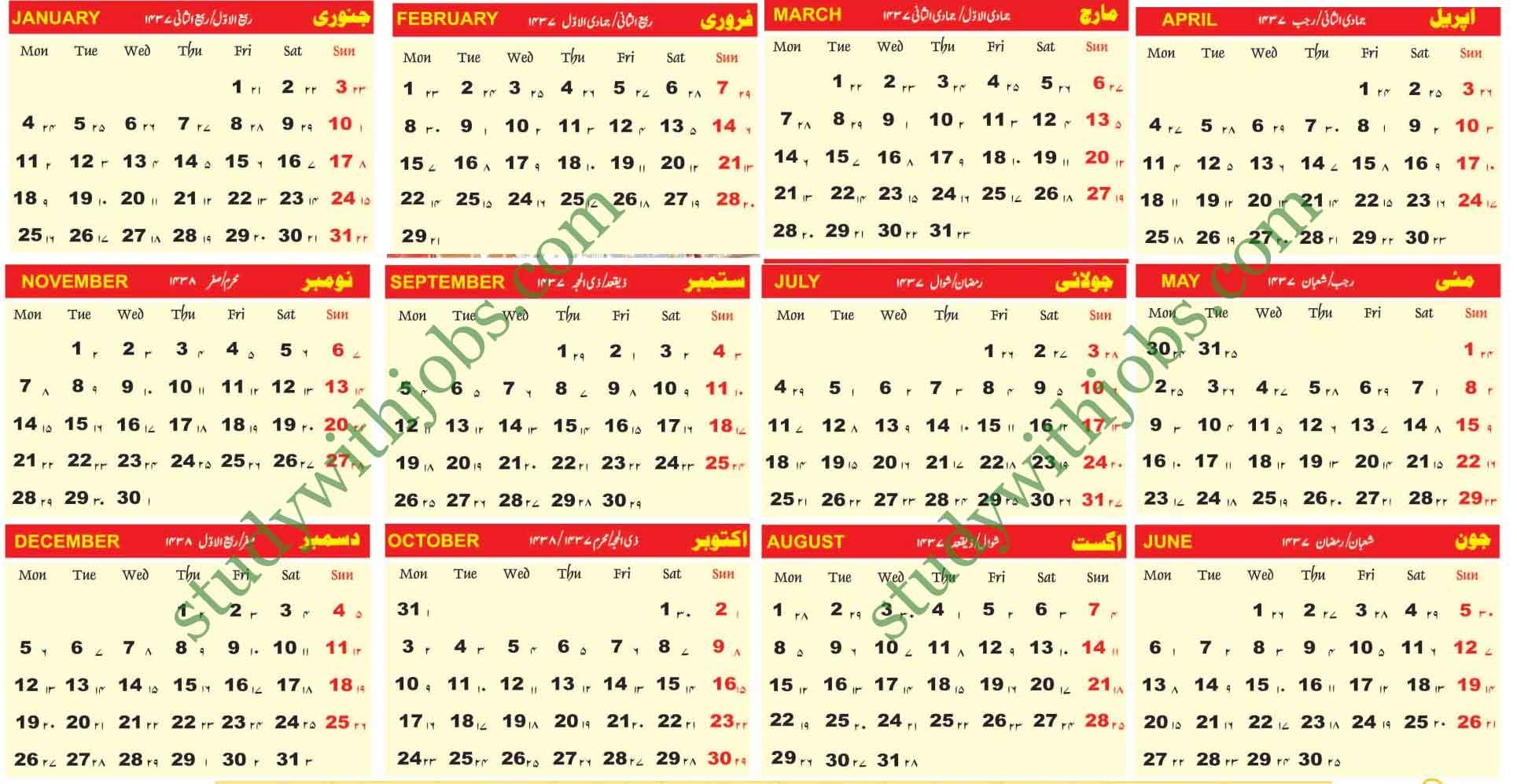 Islamic Calendar 2016 Gallery throughout Islamic Calendar Date Today In Pakistan
