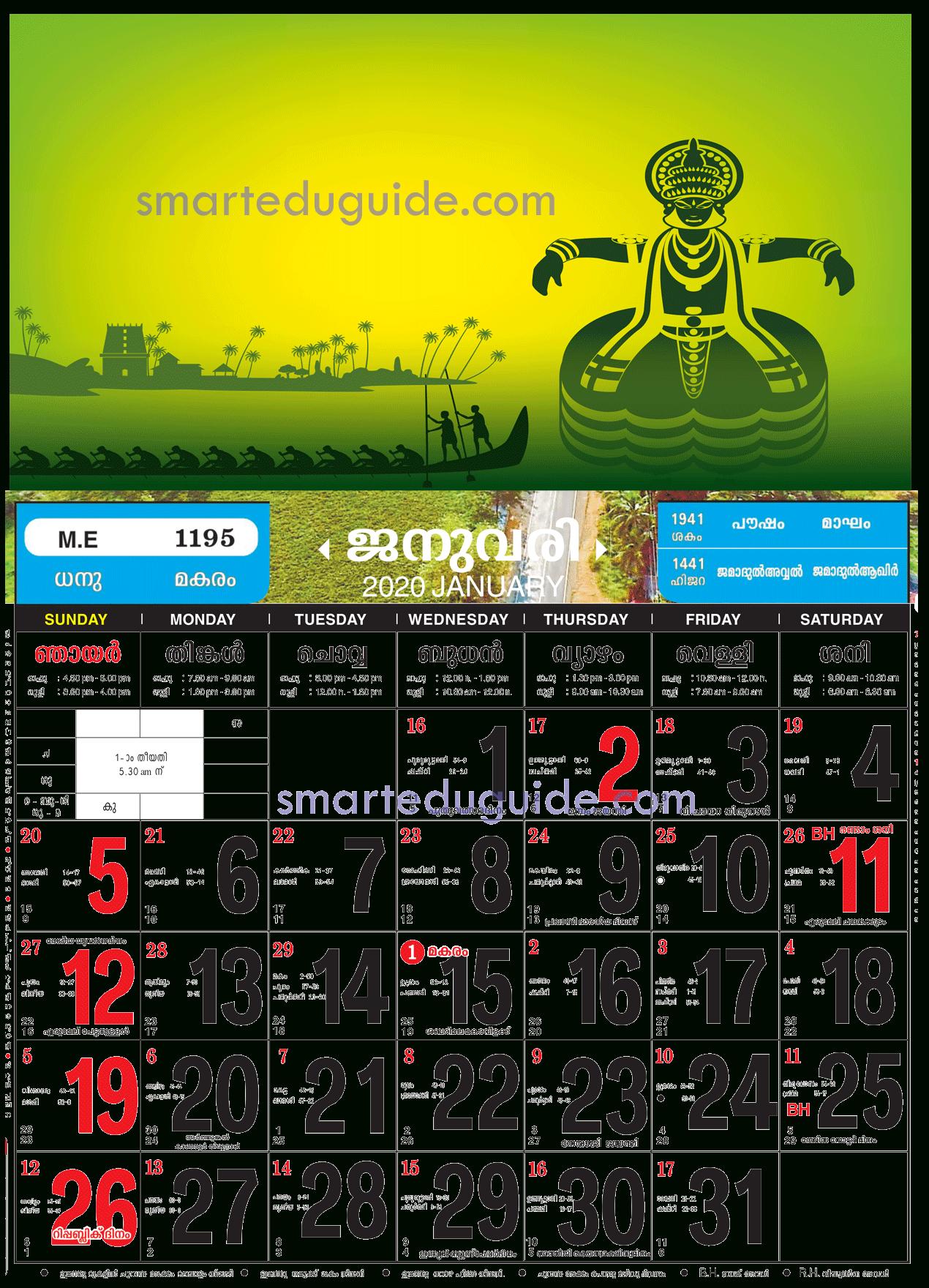 Kerala Kaumudi Calendar 2020 Pdf | Seg throughout Kerala Govt Calender