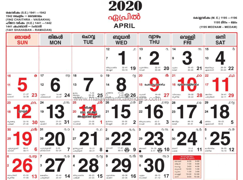 Malayalam Calendar April 2020  Malayalamcalendars pertaining to Kerala Govt Calender