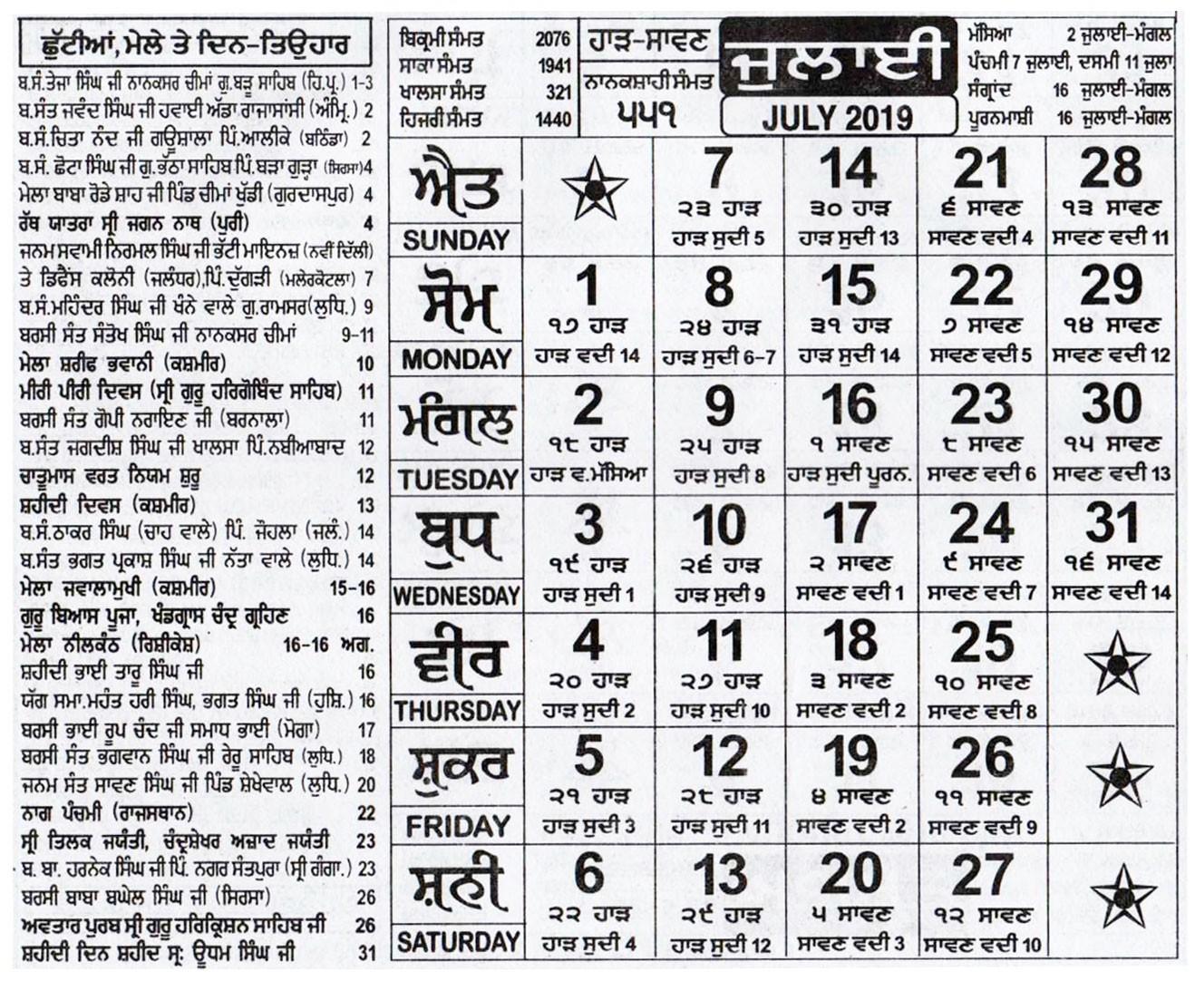 Punjabi Calendar 2020 June  Template Calendar Design with Khalsa Heera Jantri 2021