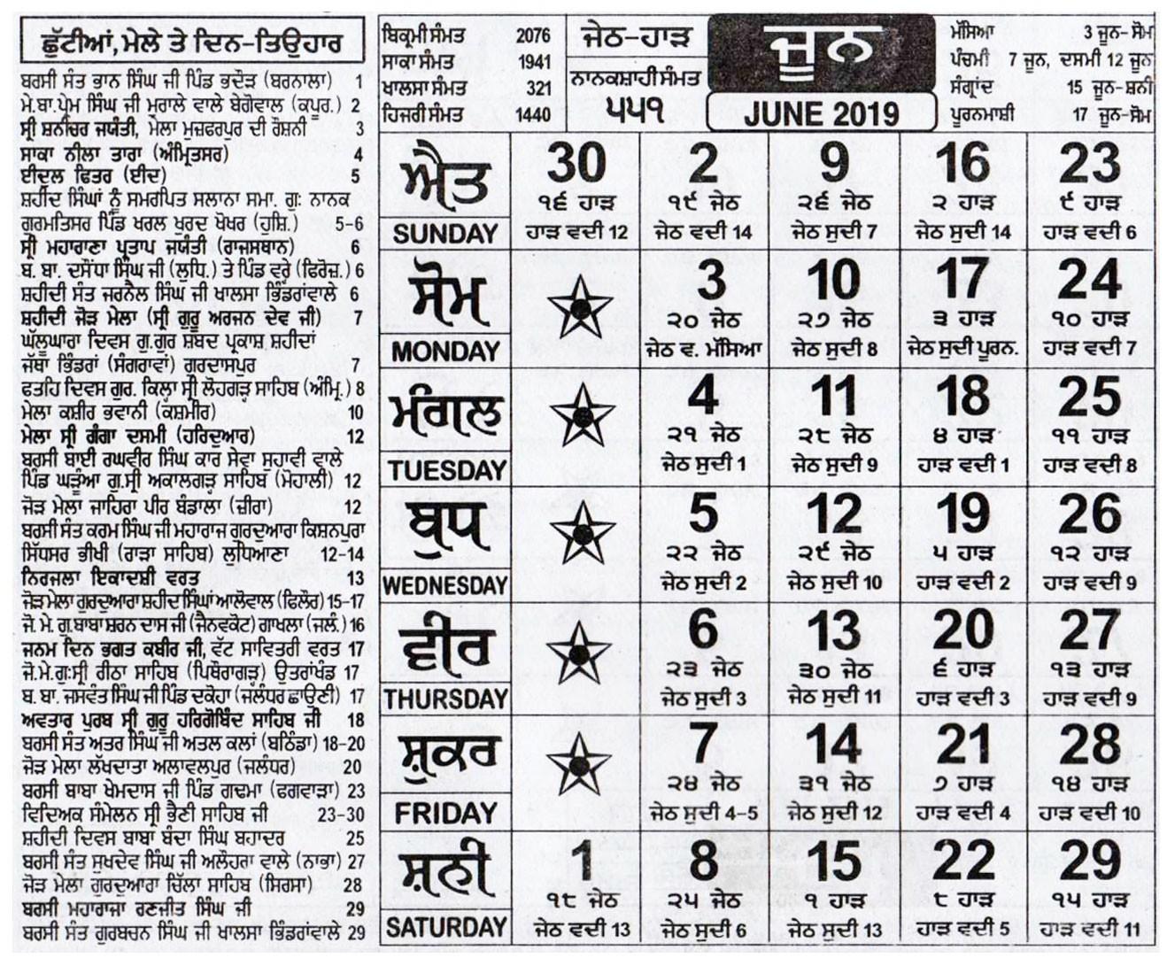 Punjabi Calendar 2020  Template Calendar Design with Khalsa Heera Jantri 2021
