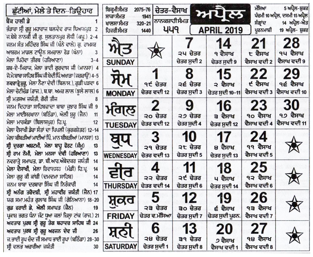 Punjabi Calendar 2020  Template Calendar Design with regard to Khalsa Heera Jantri 2021