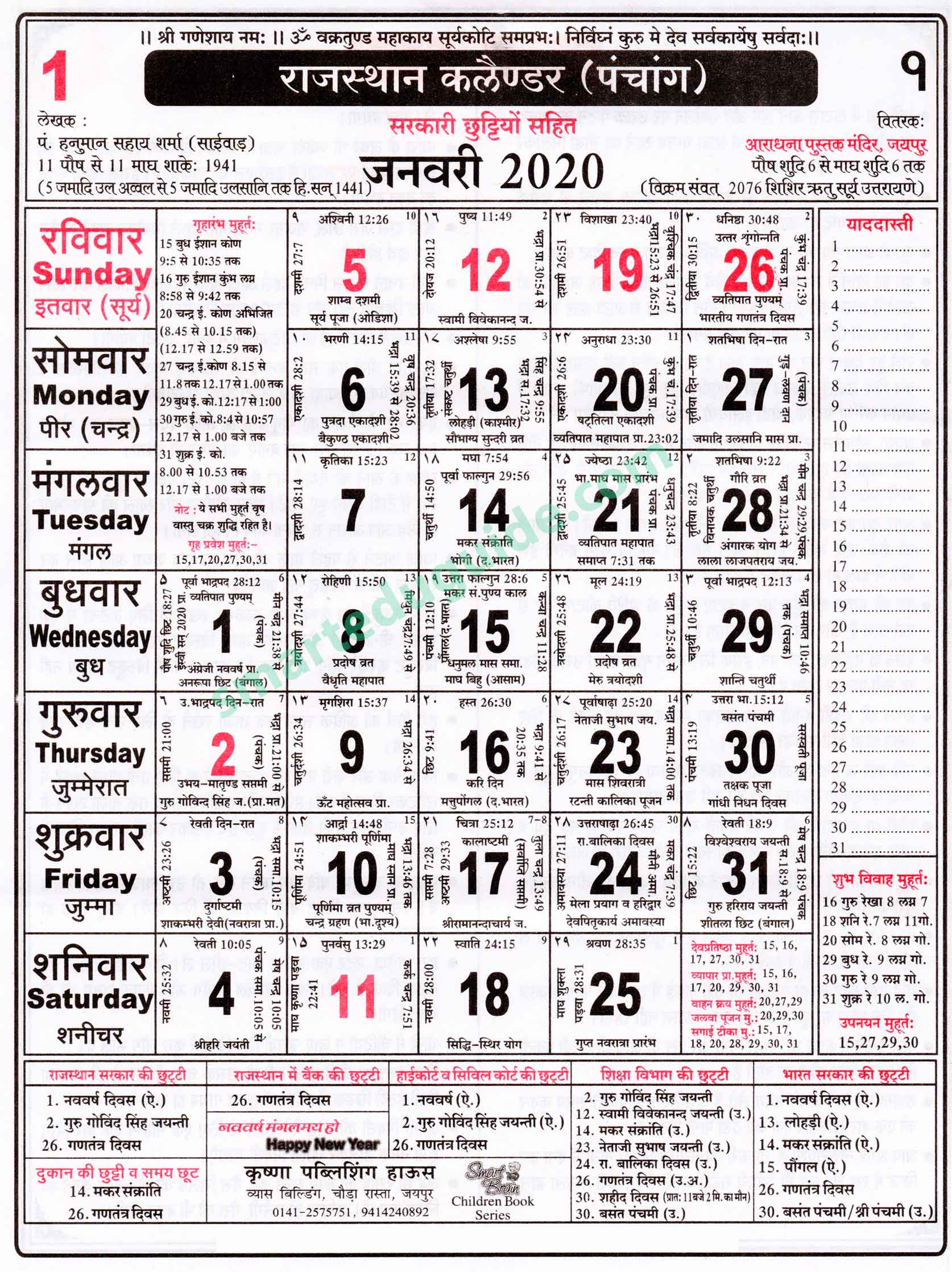 Rajasthan Calendar 2020 January | Seg throughout Kerala Govt Calender