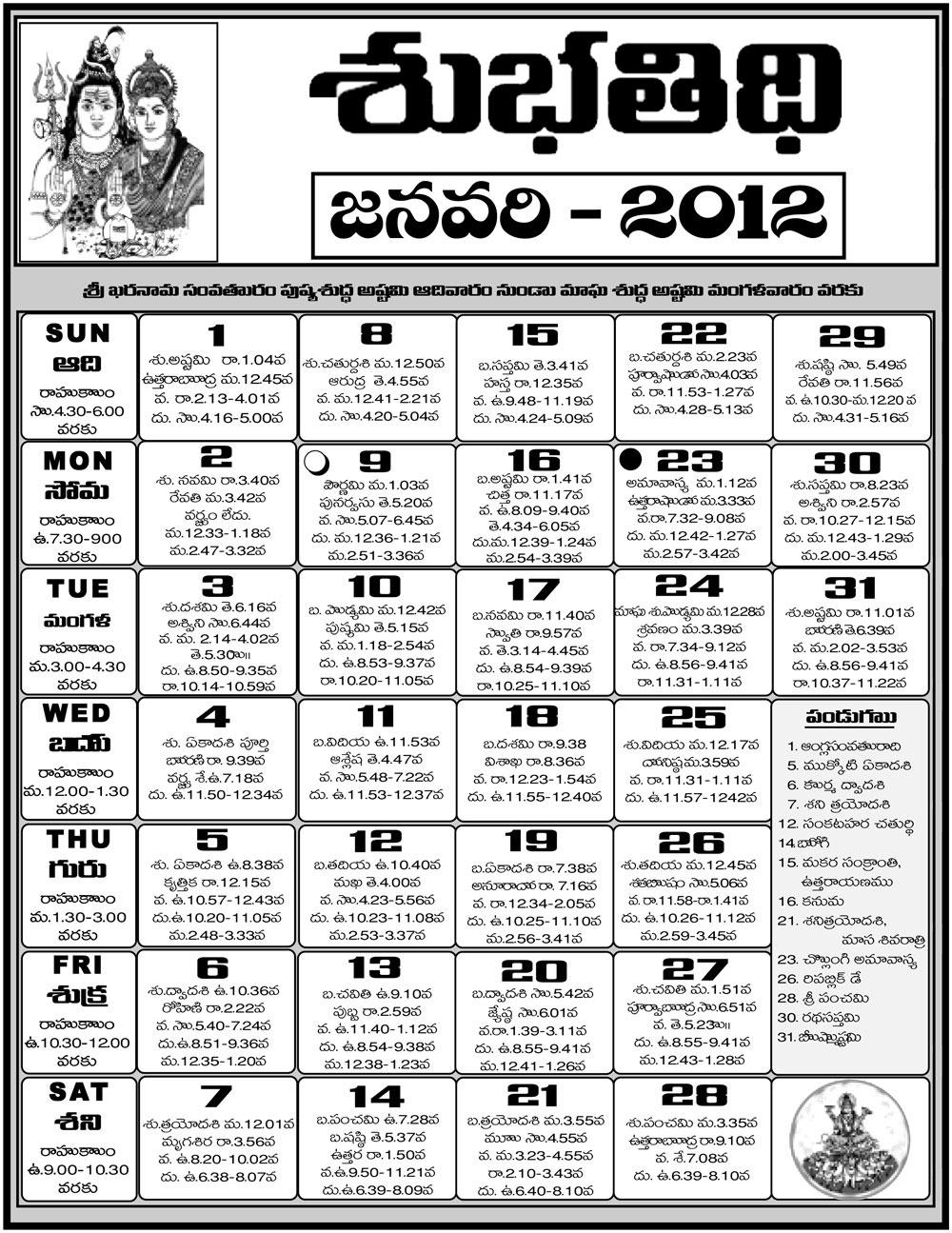 2002 Calendar Of October With Tithi  Calendar Inspiration regarding Malayalam Calendar 2001 May