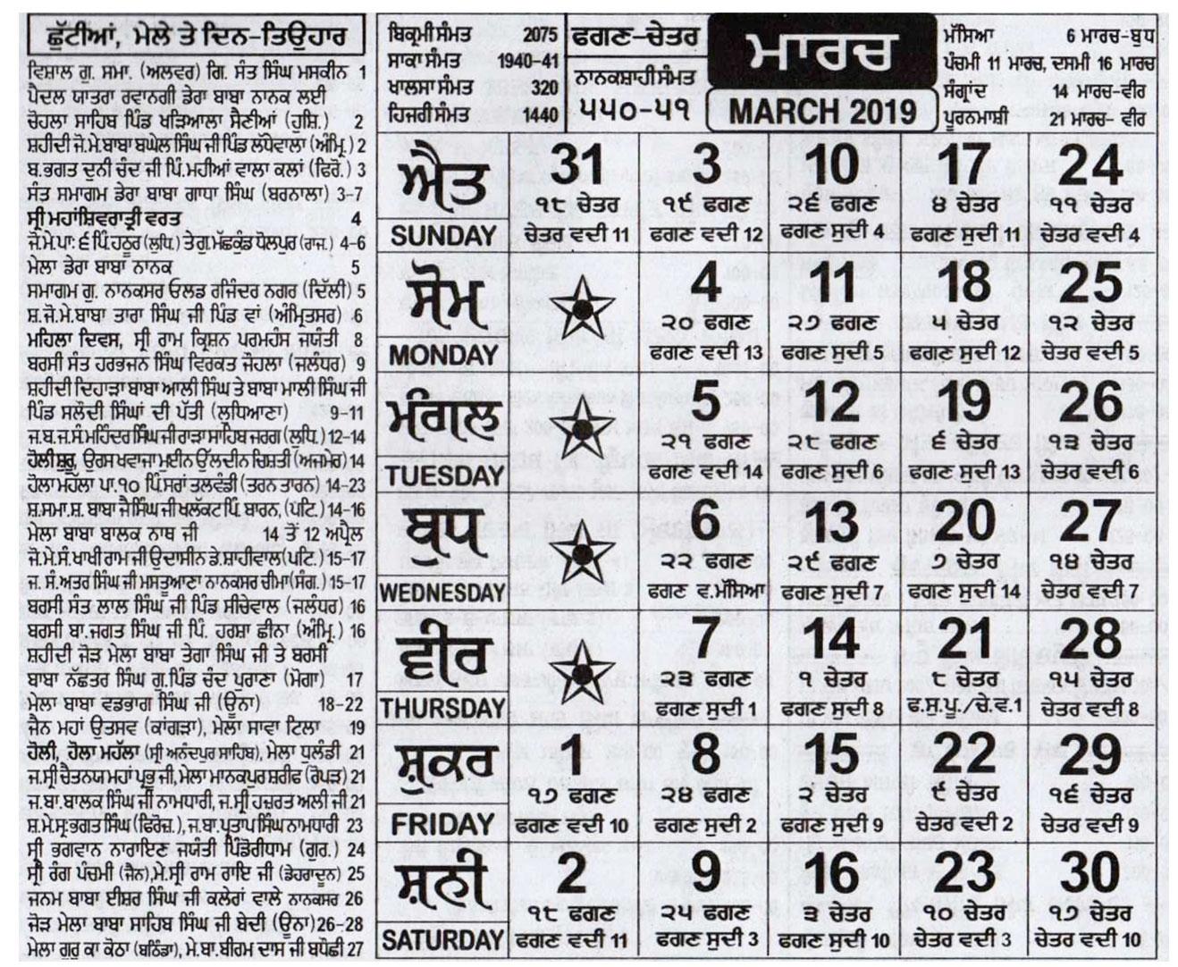 2021 Khalsa Hira Jantri • Printable Blank Calendar Template intended for Heera Jantri In 2021