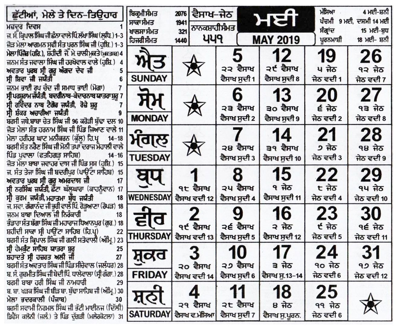 2021 Khalsa Hira Jantri • Printable Blank Calendar Template pertaining to Heera Jantri In 2021