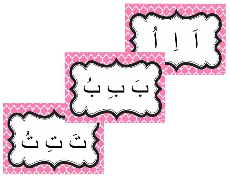 Arabic Alphabet Phonetics Flash Cards Fathah, Kasrah intended for Arabic Alphabet Flash Cards Printable