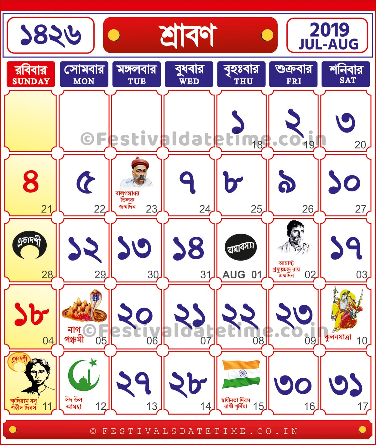 Bengali Calendar 1426 Bhadra   Calendar For Planning inside Empires And Puzzles Calendar May 2021