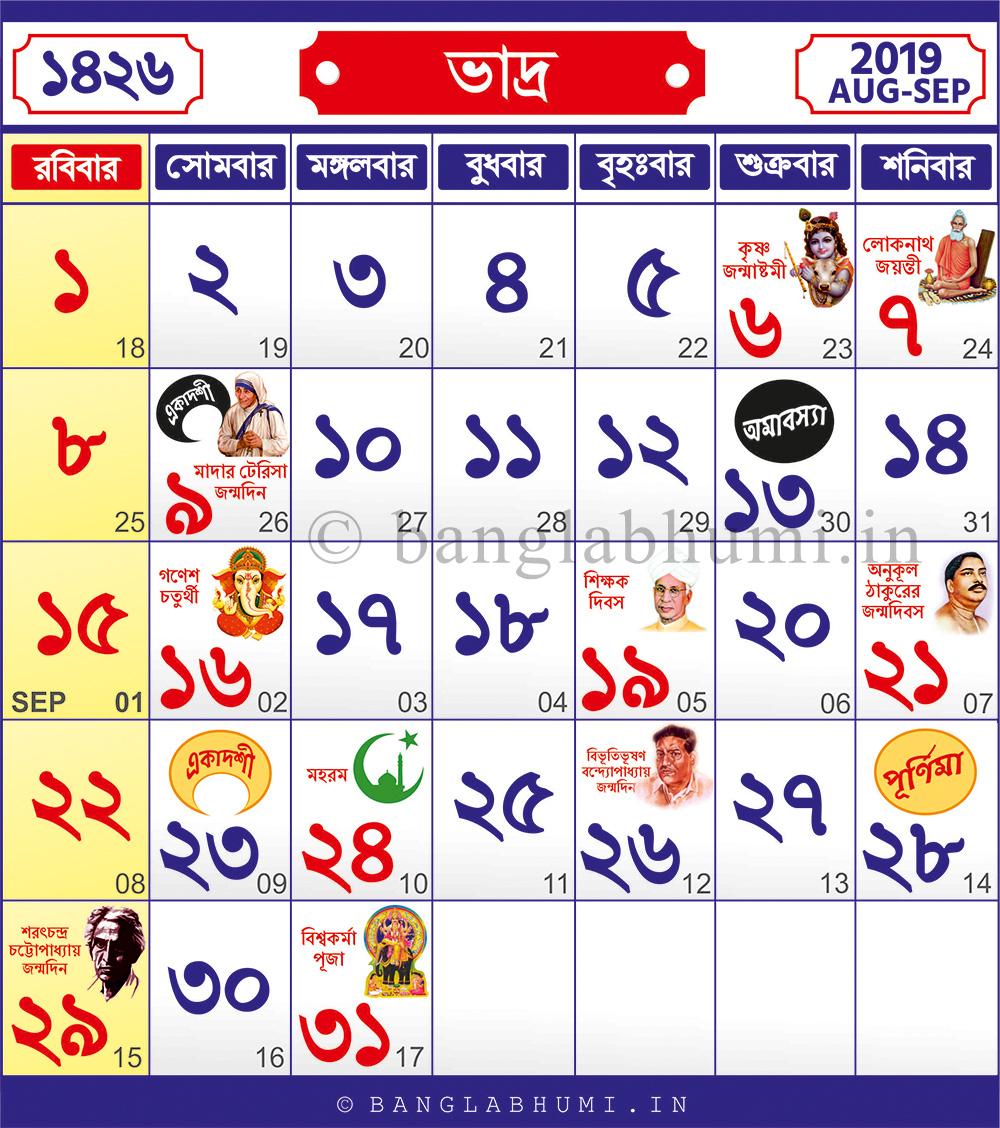 Bengali Calendar 1426 Bhadra   Calendar For Planning with regard to React Native Calendar Agenda