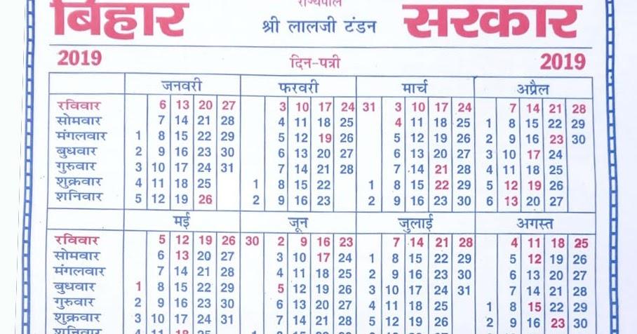 Bihar Government Calendar 2019 for Bihar Sarkar Holiday Calendar