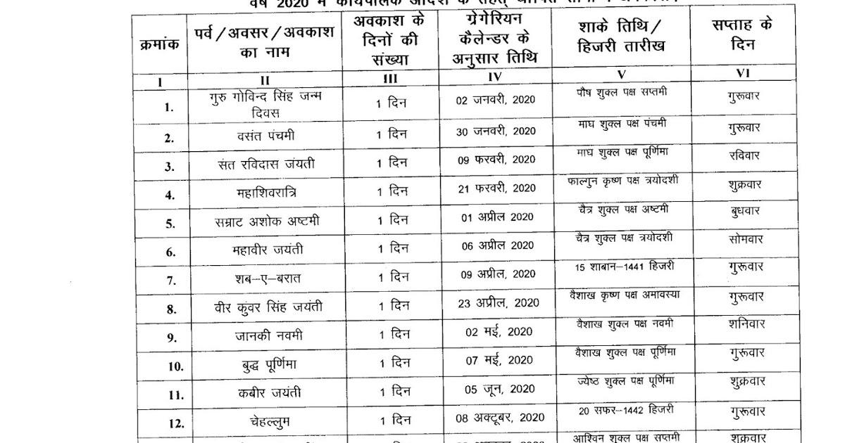 Bihar Government Calendar 2020 #Bharatpages with regard to Bihar Sarkar Holiday Calendar