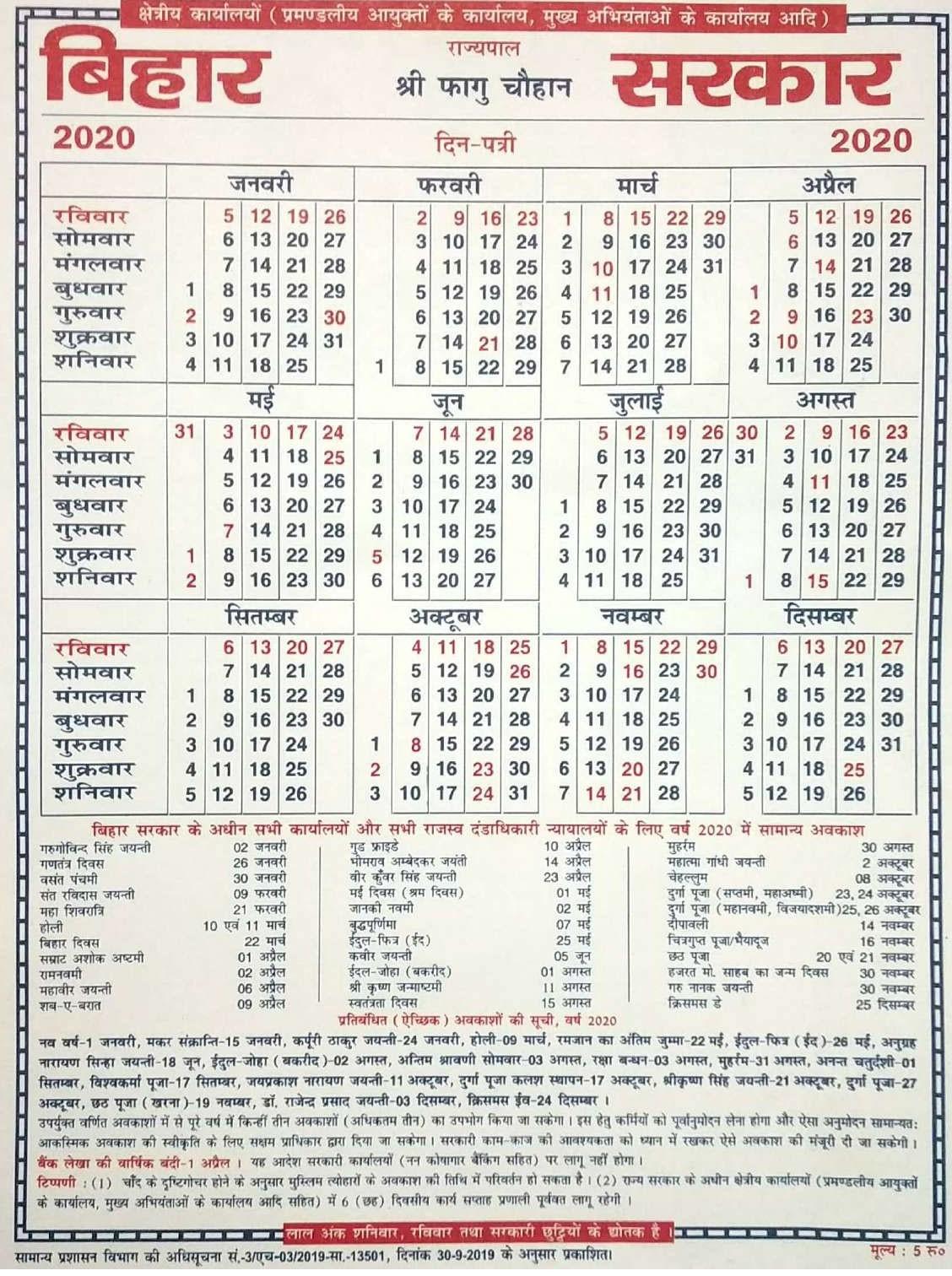 Bihar Sarkar Calendar 2020  Template Calendar Design inside Calendar 2018 Bihar Sarkar