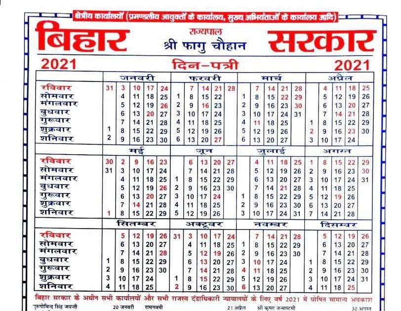 Bihar Sarkar Calendar 2021 | Govt Holiday (Chutti) List In Bihar  Awareness Box intended for Calendar 2018 Bihar Sarkar