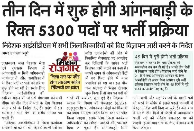 Bihar Sarkar Calendar 2021 : Holiday S List Tilka Manjhi within Bihar Sarkar Holiday Calendar