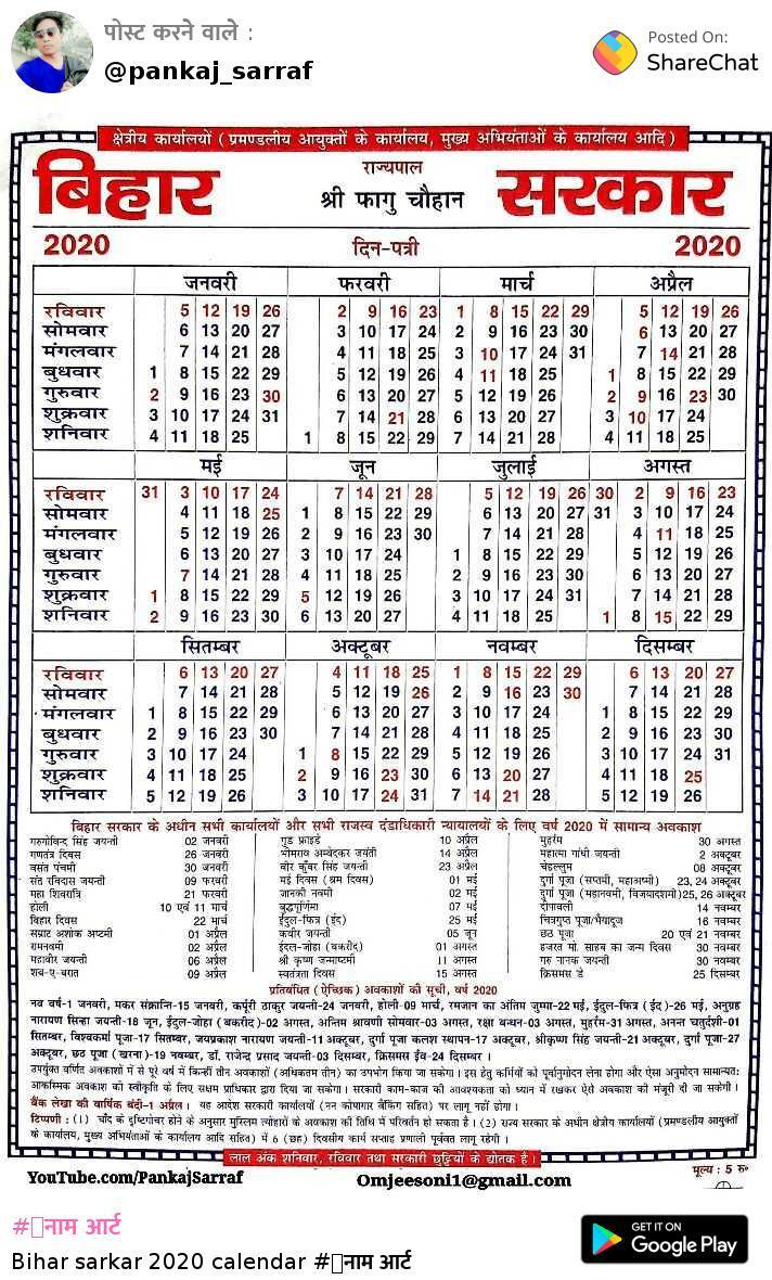 Bihar Sarkar Calender 2020 | Calendar For Planning regarding Bihar Sarkar Holiday Calendar