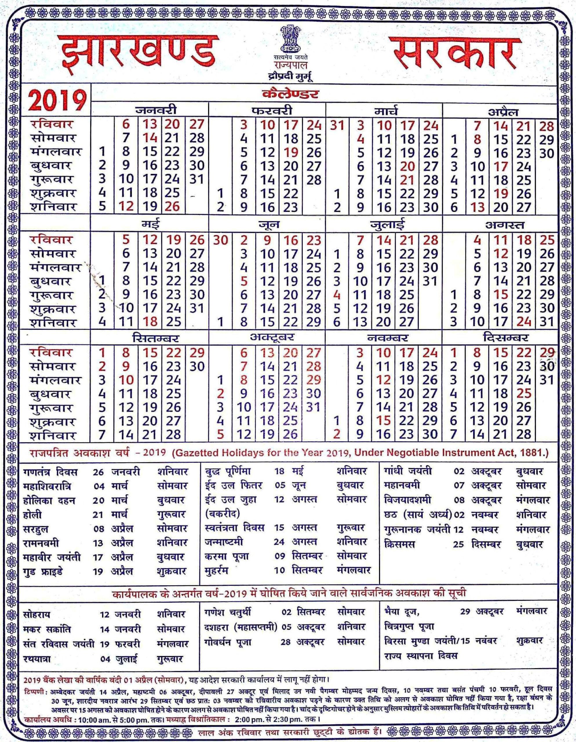 Bihar Sarkar Calender 2020 | Calendar For Planning with Bihar Sarkar Holiday Calendar