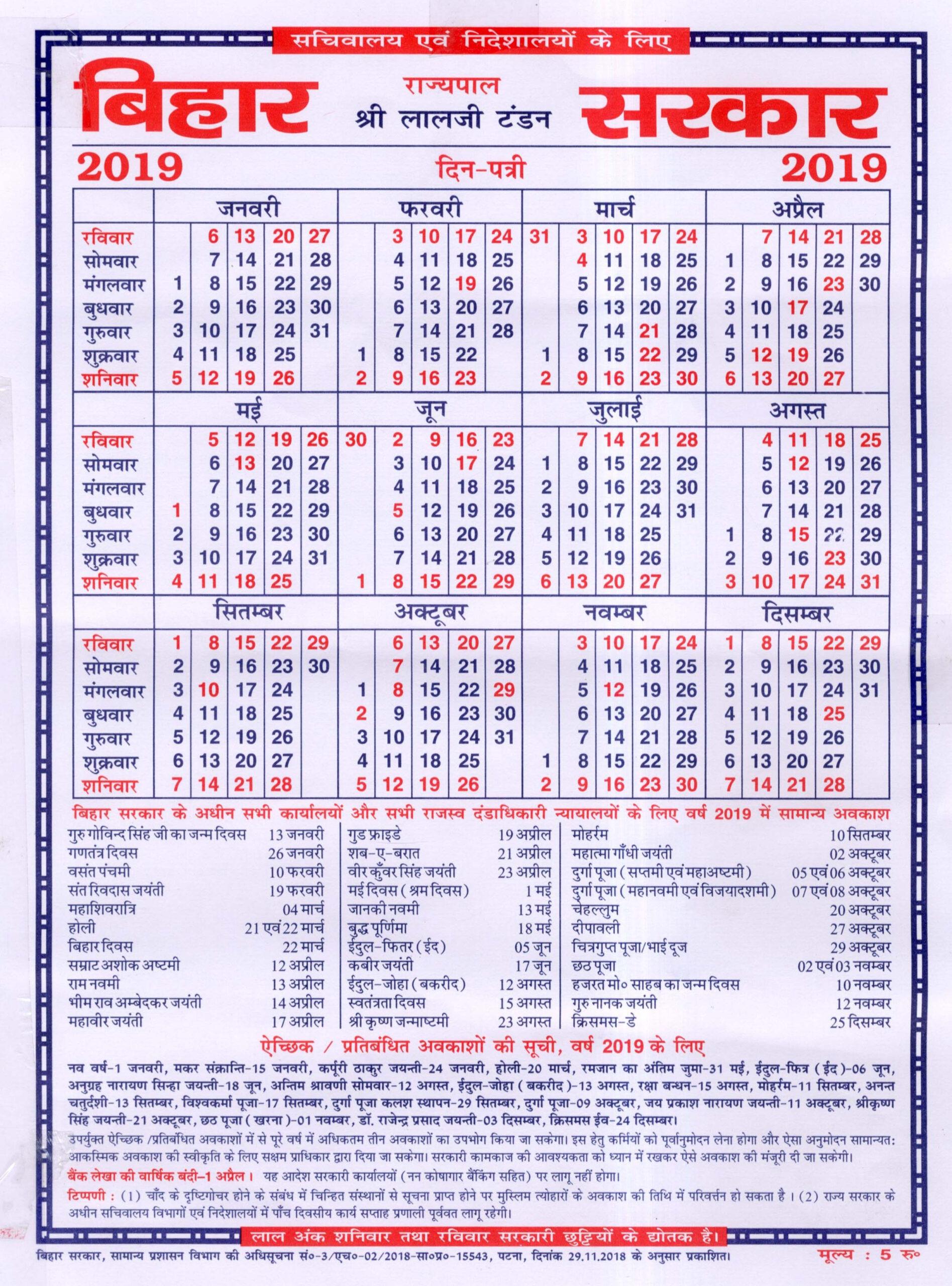 Bihar Sarkar Clender | Calendar For Planning in Calendar 2018 Bihar Sarkar
