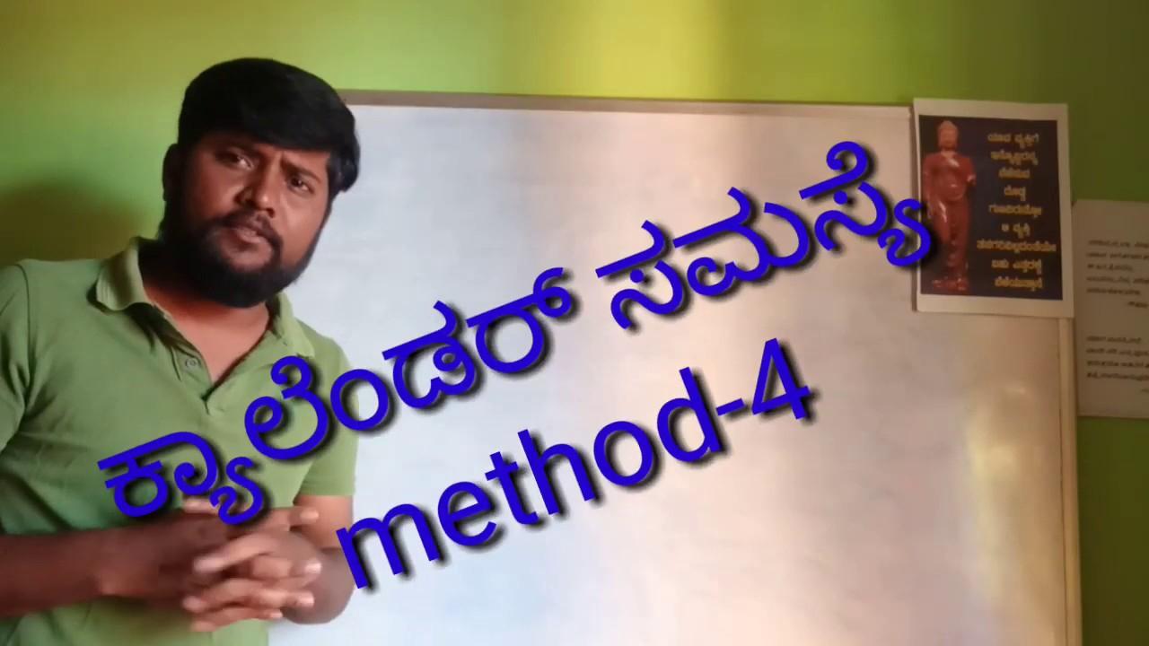 Calendar Problem Solved In Kannada||Method4||Mental inside Masagalu In Kannada