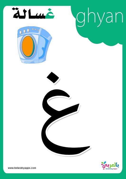 Colorful Arabic Alphabet Flashcards Printable ⋆ بالعربي inside Arabic Alphabet Flash Cards Printable