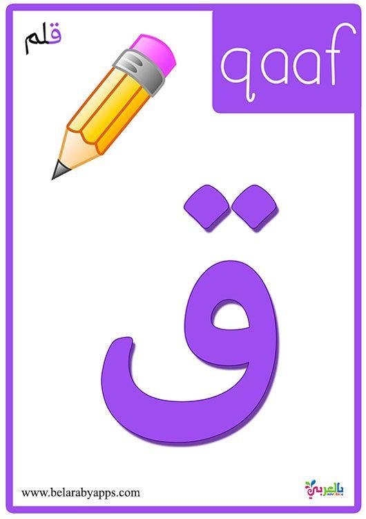 Colorful Flashcard Printable Arabic Alphabet ⋆ بالعربي with Arabic Alphabet Flash Cards Printable