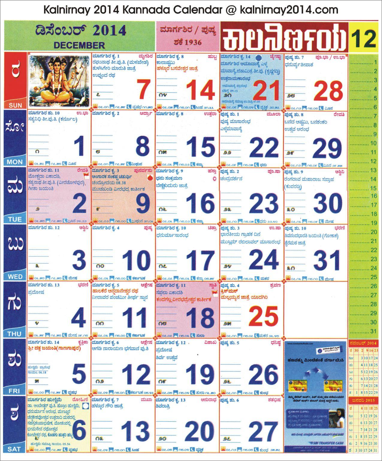 December 2014 Kannada Kalnirnay Calendar | February for 1986 Calendar In Kannada Panchangam