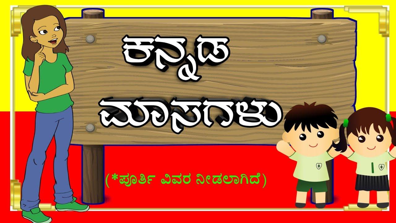 ಕನ್ನಡ ಮಾಸಗಳ ಪೂರ್ತಿ ವಿವರಕನ್ನಡ ತಿಂಗಳುಗಳುಕನ್ನಡ ಮಾಸಗಳು pertaining to Masagalu In Kannada