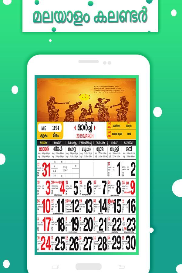 ロイヤリティフリー March Malayalam Calendar 2019  好奇心 within Malayala Manorama Calendar 2021 November