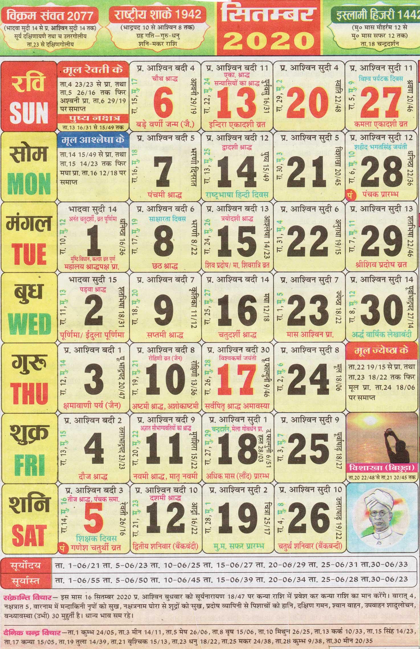 優雅 Calendar 2019 September Hindi  ジャトガヤマ in Khalsa Heera Jantri 2021 Pdf