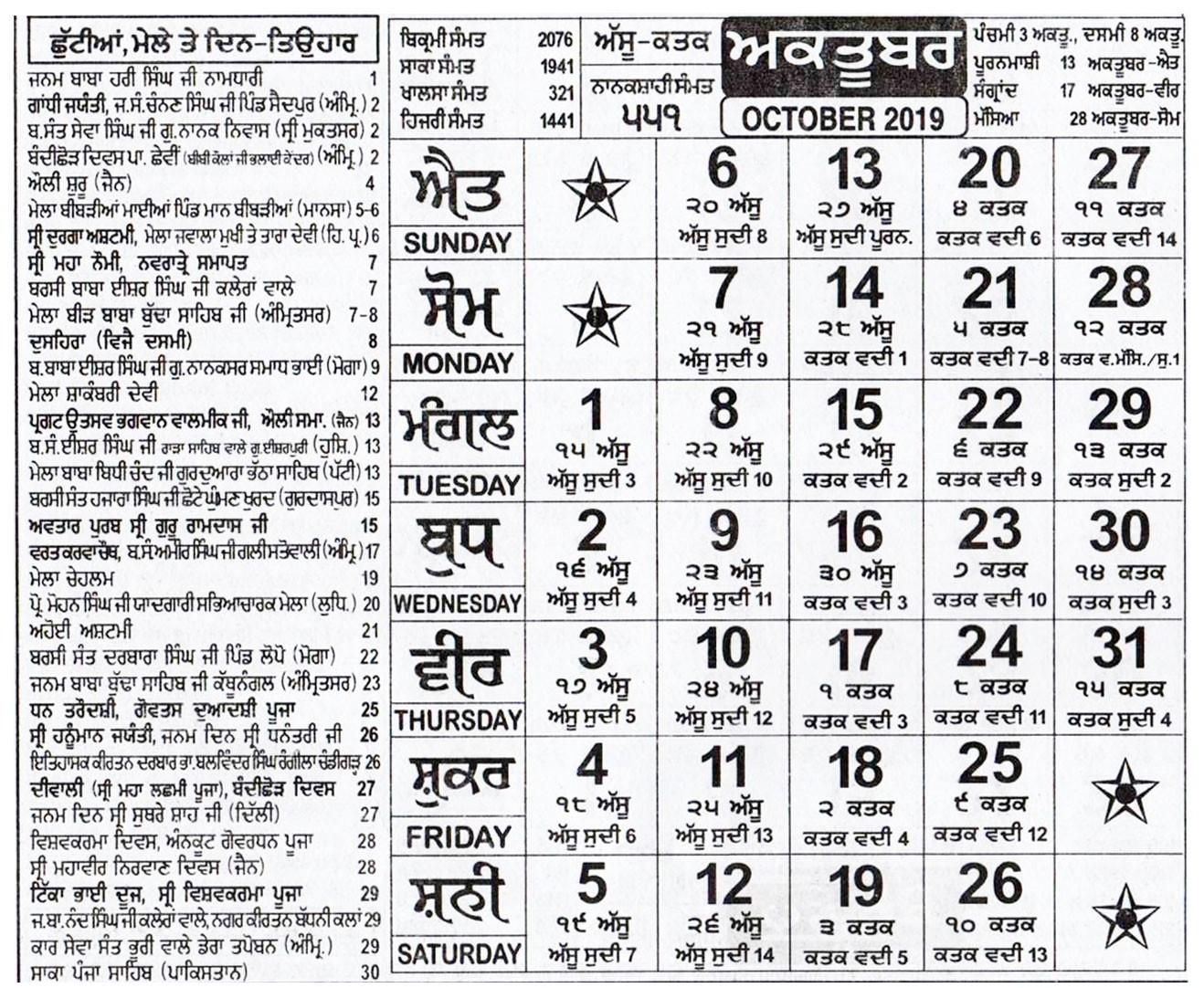 Heera Jantri 2021 | Free Calendar Template Example throughout Heera Jantri In 2021