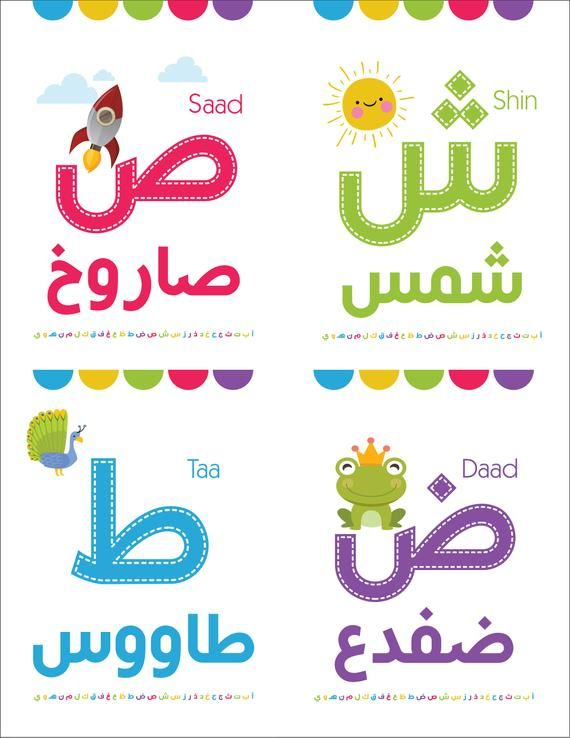 Instant Download Arabic Flash Cards, Printable Flash Cards inside Arabic Alphabet Flash Cards Printable
