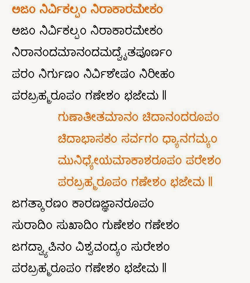 Kannada Madhura Geetegalu: Ajam Nirvikalpam Niraakara with regard to Masagalu In Kannada
