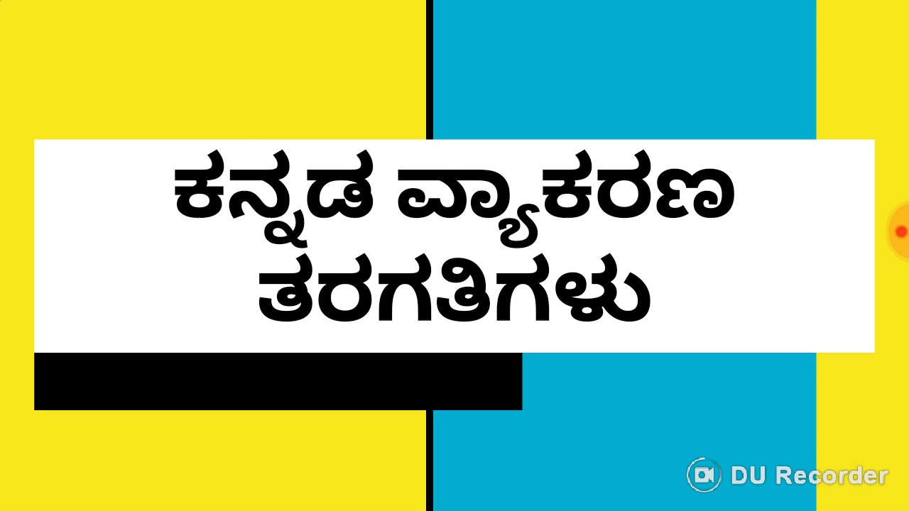 Kgcx007: Kannada Grammar Classes  Youtube within Masagalu In Kannada