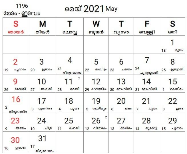 Malayalam Calendar May 2021  Malayalamcalendars for Malayala Manorama Calendar 2021 November