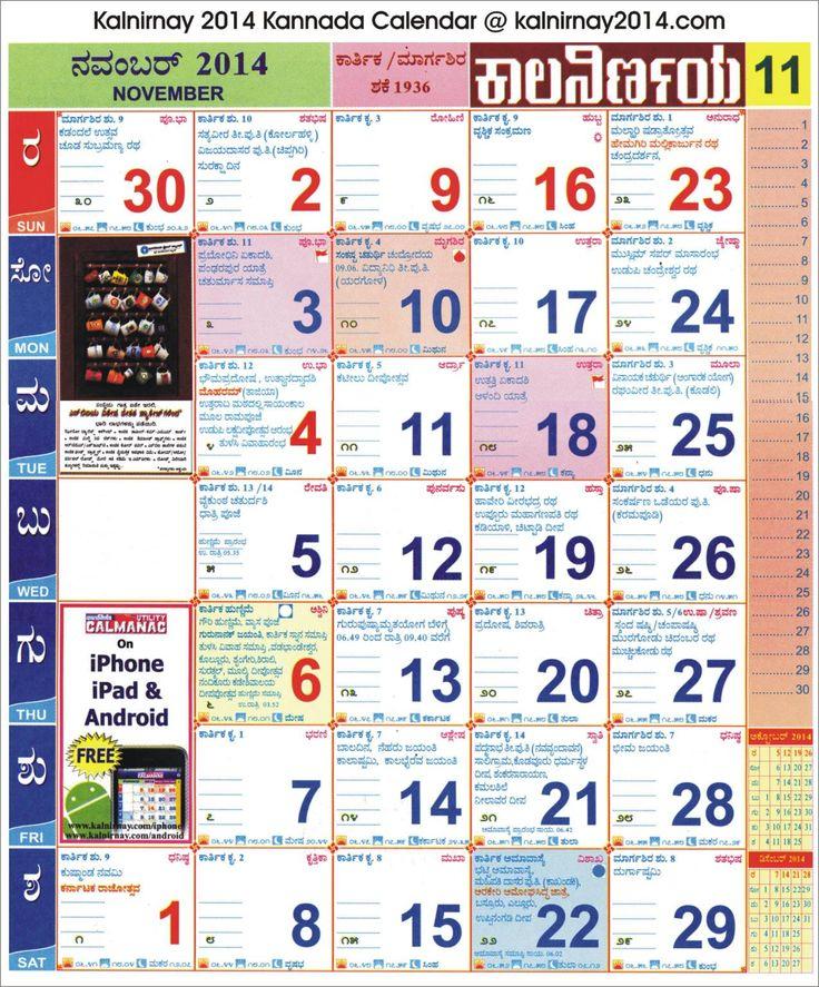 November 2014 Kannada Kalnirnay Calendar | 2018 Calendar with regard to 1986 Calendar In Kannada Panchangam