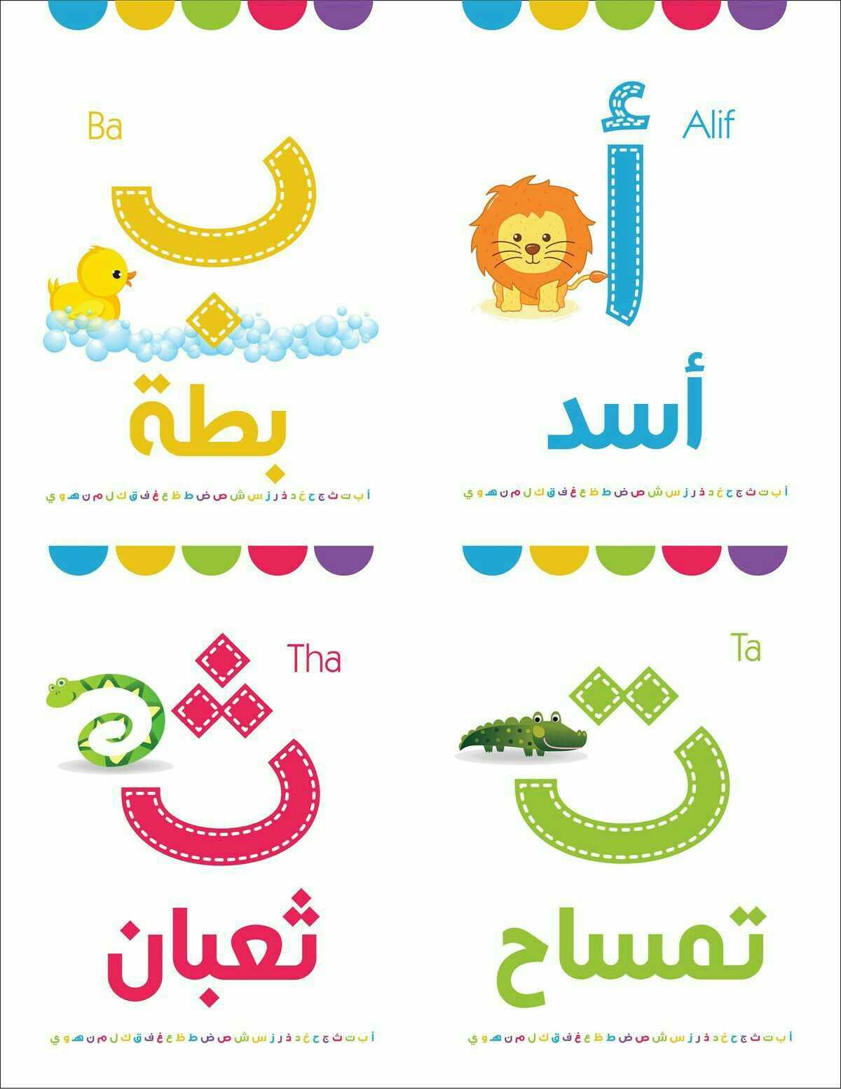 Pin By Hala M Dhb On Education In 2020 | Printable Flash intended for Arabic Alphabet Flash Cards Printable