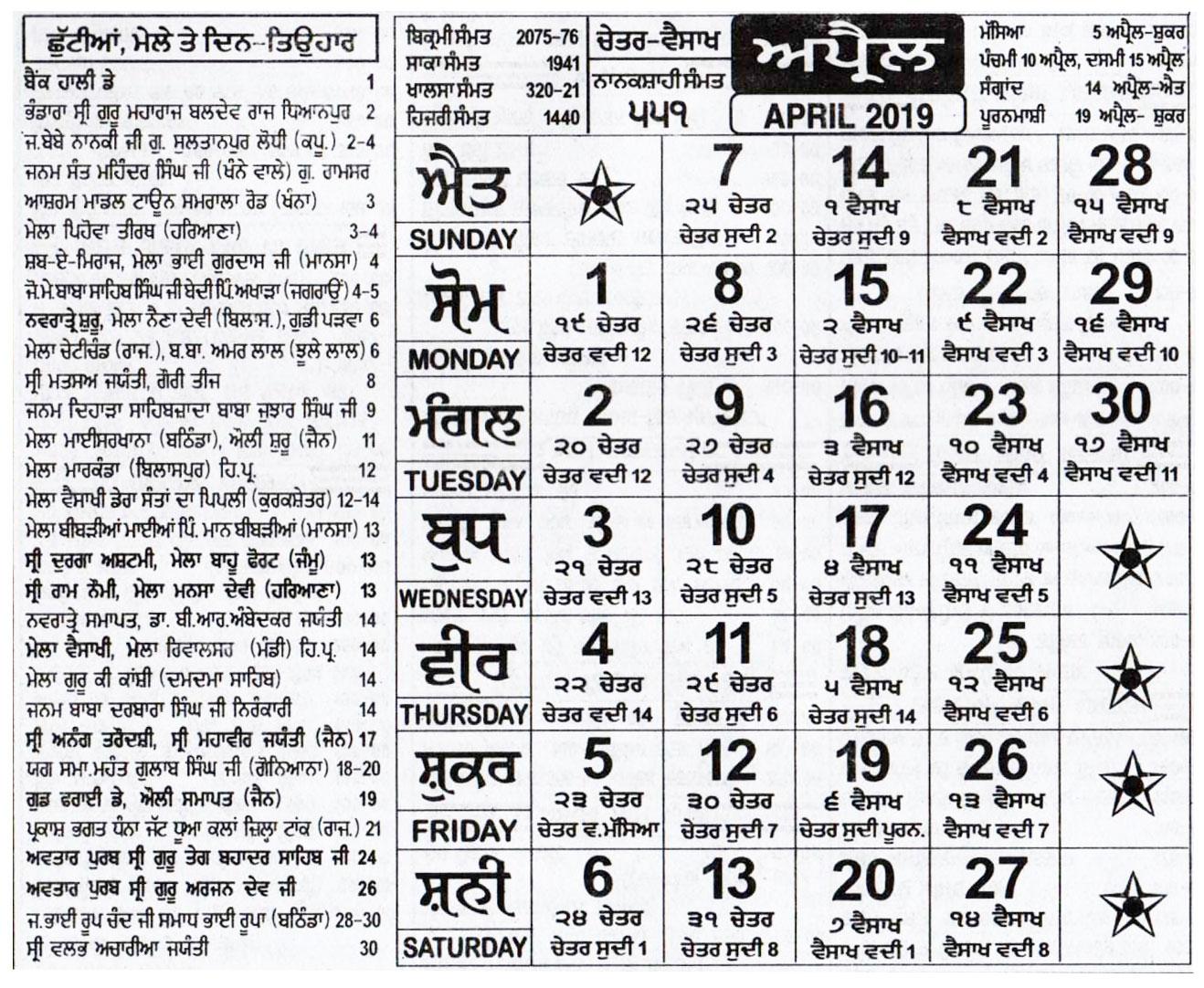 Punjabi Calendar 2020  Template Calendar Design for Heera Jantri In 2021