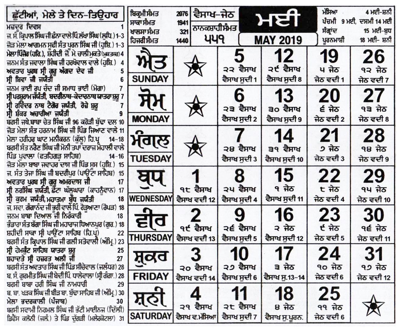 Punjabi Calendar 2020  Template Calendar Design in Heera Jantri In 2021
