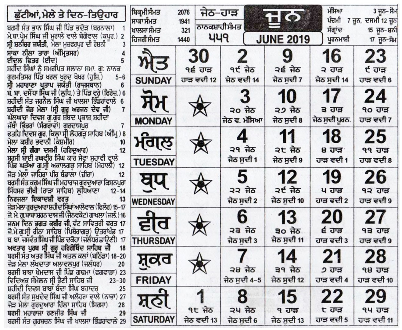 Punjabi Calendar 2020  Template Calendar Design with regard to Heera Jantri In 2021