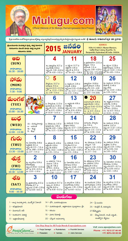 Subhathidi Telugu Calendar 2015 January  Mulugu Telugu pertaining to 1986 Calendar In Kannada Panchangam