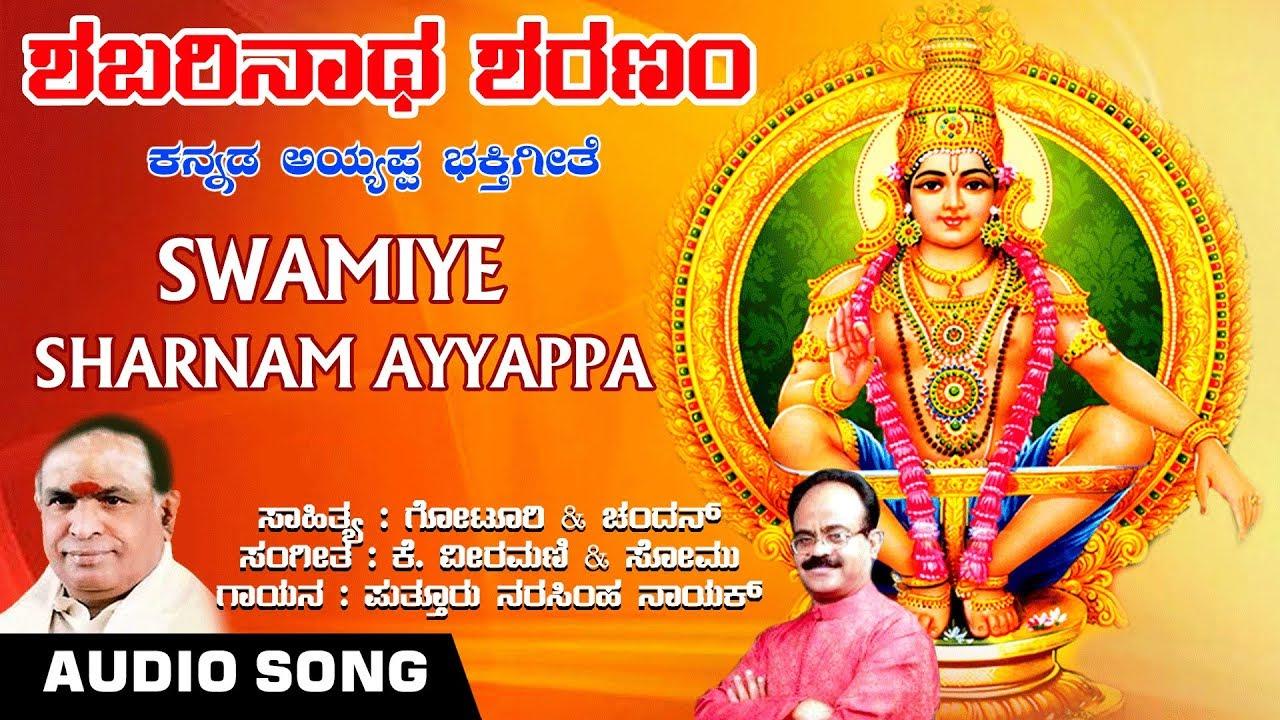 Swamiye Sharnam Ayyappa  Audio Song |Narasimha Nayak, K with Masagalu In Kannada