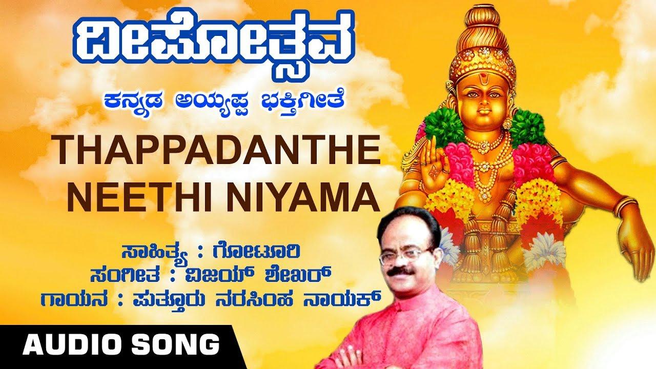Thappadanthe Neethi Niyama  Ayyappa Audio Song intended for Masagalu In Kannada